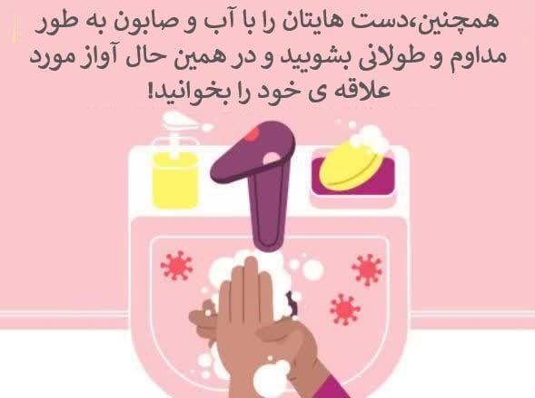 دستهایتان را با آب و صابون بشویید