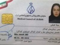 کارت نظام پزشکی دکتر بیتا جبلی